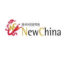 뉴차이나중국어전문학원