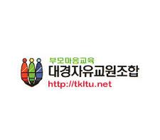 대경자유교원조합