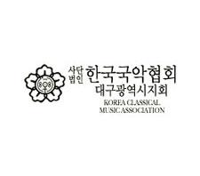 한국국악협회대구광역시지회