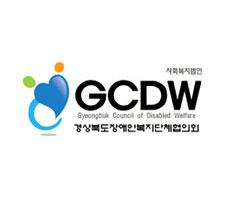 경상북도장애인복지단체협의회