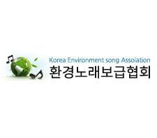 한국환경노래보급협회