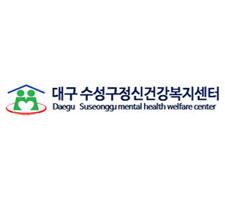 수성구정신건강보건센터