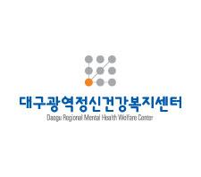 대구광역시정신건강증진센터