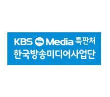 한국방송미디어사업단