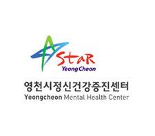 영천시정신건강증진센터