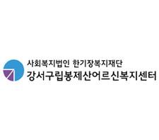 강서구립봉제산어르신복지센터