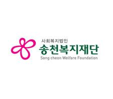 송천복지재단