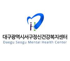 대구광역시서구정신건강증진센터