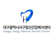 대구서구정신건강복지센터