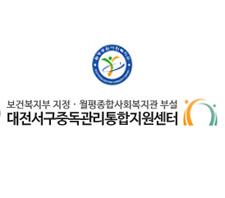 대전서구중독관리통합지원센터