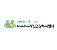 대구북구정신건강복지센터